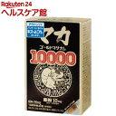 【訳あり】【アウトレット】オリヒロ マカゴールドマグナム10000(60粒)【オリヒロ(サプリメント)】