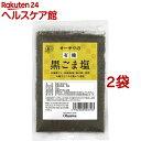 オーサワの有機黒ごま塩(40g 2コセット)【オーサワ】