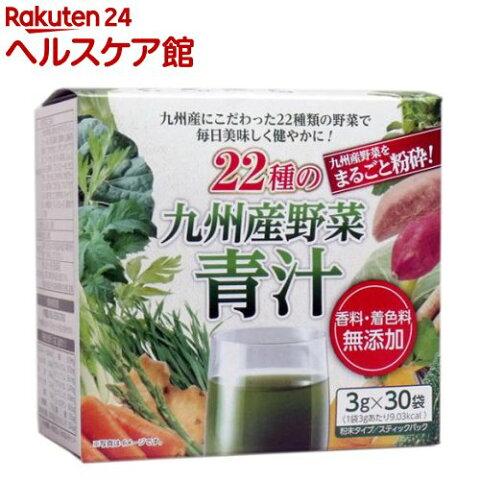 22種の九州産野菜青汁(3g*30包)【新日配薬品】