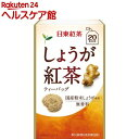 【訳あり】日東紅茶 しょうが紅茶(20袋入)【日東紅茶】