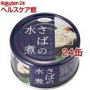 ノルレェイク サバ缶水煮(190g*24缶セット)[缶詰]...
