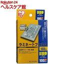 アイリスオーヤマ ラミネートフィルム 診察券サイズ(100枚入)【アイリスオーヤマ】