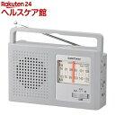 AudioComm AM/FMポータブルラジオ RAD-T797Z(1台)【OHM】