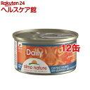 アルモネイチャー ウエットフード デイリーメニュー海魚入りお肉のムース(85g*12コセット)【アルモネイチャー】