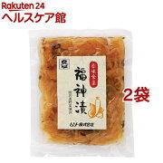 香味食菜 福神漬(100g*2コセット)