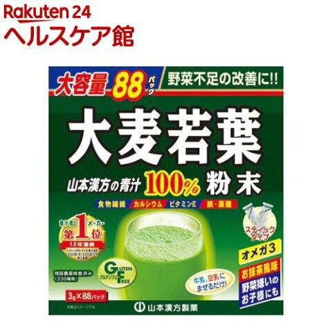 大麦若葉粉末100% スティックタイプ 大容量(3g*88パック)【山本漢方 青汁】