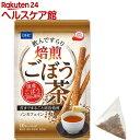 【訳あり】DHC 飲んですらり 焙煎ごぼう茶 ノンカフェイン(10包)【DHC サプリメント】...