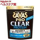 ザバス プロ クリアプロテイン ホエイ100(840g(約40食分))【ザバス(SAVAS)】【送料無料】