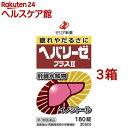 【第3類医薬品】ヘパリーゼプラスII(180錠*3コセット)【ヘパリーゼ】