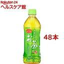 サンガリア あなたのお茶(500mL*48本)【あなたのお茶】[ペットボトル]