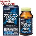 オリヒロ アルギニン1000+亜鉛(120粒)【オリヒロ】【