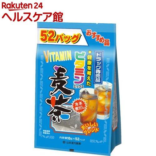 山本漢方 ビタミン麦茶(10g*52分包)