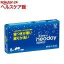 【第(2)類医薬品】ネオデイ(6錠)【ネオデイ】