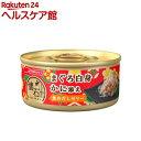 懐石缶 まぐろ白身かに添え魚介だしゼリー(60g)【懐石】