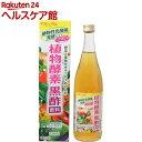 植物酵素 黒酢飲料(720mL)【井藤漢方】