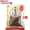 オーサワの有機玄米黒胡麻せんべい(60g*2コセット)【オーサワ】