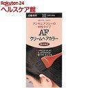 資生堂 ヘアカラー AFクリームヘアカラー 10(1セット)【ヘアカラー】
