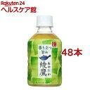 綾鷹(280ml*48本)【綾鷹】