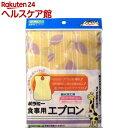 ポラミー 食事用エプロン リーフオレンジ(1枚入)【ポラミー】