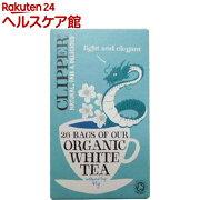 クリッパー オーガニック ホワイトティー(26p)(45g)【クリッパー】