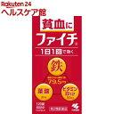 【第2類医薬品】ファイチ(120錠)【8_k】【ファイチ】