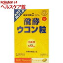 発酵ウコン粒 つめかえ用(500粒*2パック)【琉球バイオリソース販売】