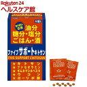 ファイブサポートキトサン (ファセオラミン含有)(8粒*50袋入)【メタボリック】【送料無料】