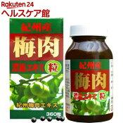 紀州梅肉濃縮エキス粒(約360粒入)【ユウキ製薬(サプリメント)】