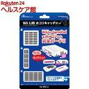 Wii U/Wii U GamePad用 ホコリキャッチャー ホワイト ANS-WU019WH(1コ入)