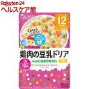 和光堂 グーグーキッチン 鶏肉の豆乳ドリア 12ヵ月~(80g)【グーグーキッチン】