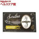 アドリアーノ プレミアムサーディン オリーブオイルヅケ(90g)
