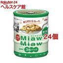 ミャウミャウ ミニ 3P かつお(1セット*24コセット)【ミャウミャウ(Miaw Miaw)】[キャットフード]