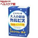 大人の健康カルピス 乳酸菌+ビフィズス菌&カルシウム・鉄分(125mL*24本入)
