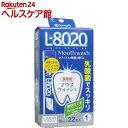 クチュッペ L-8020 マウスウォッシュ 爽快ミント スティックタイプ(10mL 22本入)【クチュッペ(Cuchupe)】
