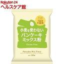 【訳あり】グルテンフリー習慣 小麦を使わないパンケーキミックス粉(300g)【大潟村あきたこまち】