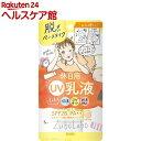 ズボラボ 休日用 UV 乳液(60g)【ズボラボ】