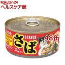日本の魚 さば・まぐろ・かつお入り(170g*48コセット)