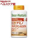 ディアナチュラ 29 アミノ マルチビタミン&ミネラル(300粒)【Dear-Natura(ディアナ...