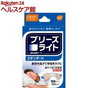 ブリーズライト スタンダード 肌色 レギュラー 鼻孔拡張テープ 快眠・いびき軽減(30枚入)【ブリーズライト】