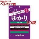 三島 ソフトふりかけ ゆかり(16g*60袋セット)【三島】