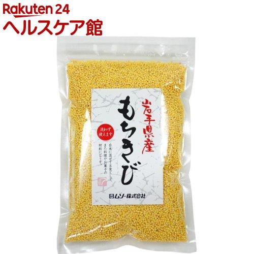 ムソー 岩手県産 もちきび(200g)