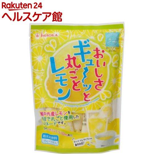 今岡 おいしさギューッと丸ごとレモン(15g*1...の商品画像