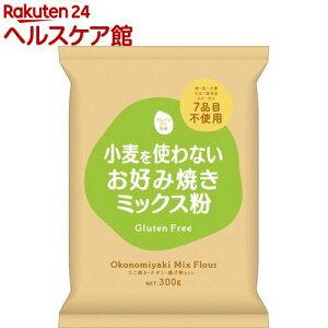 グルテンフリー習慣 小麦を使わないお好み焼きミックス粉(300g)【大潟村あきたこまち】