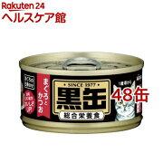 黒缶 ミニ まぐろとかつお(80g*48コセット)【黒缶シリーズ】