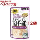 国産 健康缶パウチ エネルギー補給 ささみペースト(40g*12コセット)【健康缶シリーズ】