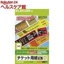 エレコム チケット用紙 スーパーファイン紙 A4 MT-5F50(50枚入(5面*10シート))【more30】【エレコム(ELECOM)】