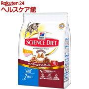 サイエンス・ダイエットヘアボールコントロール シニア チキン 高齢猫用(2.8kg)【サイエンスダイエット】