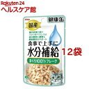 国産 健康缶パウチ 水分補給 まぐろフレーク(40g*12コセット)【健康缶シリーズ】