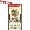 エーエフシー 食べるアーモンドオイル(60粒)【エーエフシー(AFC