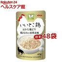 いいとこ鶏 はかた地どり 鶏ささみの水炊き風(40g*48コセット)【送料無料】